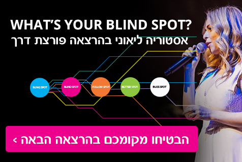whats your blind spot
